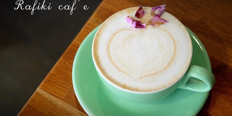 [台中。西區] Rafiki caf'e (Nikon Df 拍攝)