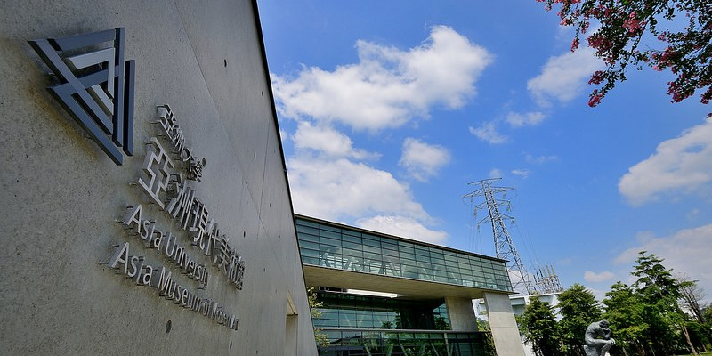 [台中。霧峰] 亞洲大學亞洲現代美術館 Asia Modern