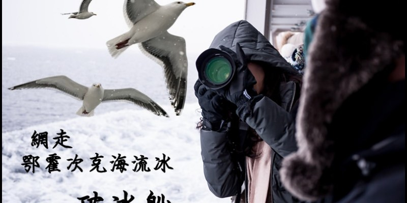 [日本。北海道] 網走 鄂霍克次海流冰~破冰船