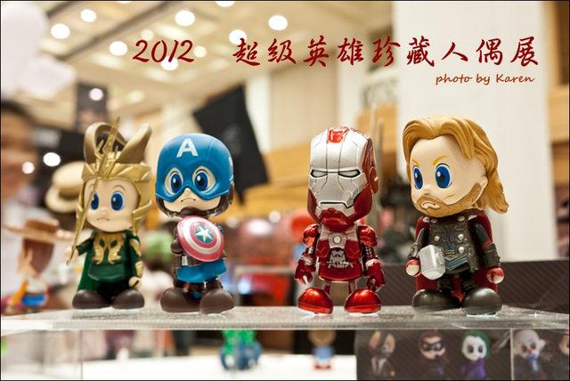 [展覽] 2012超級英雄珍藏人偶展