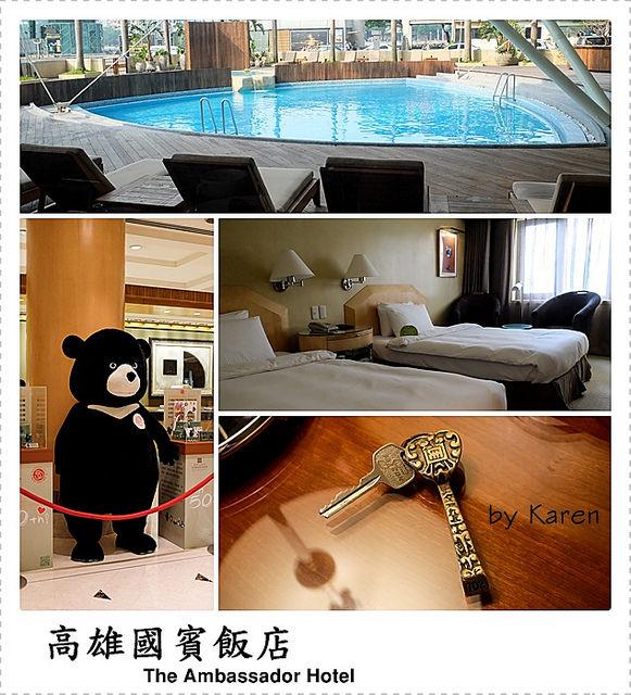 [高雄。前金區] 高雄國賓飯店 The Ambassador Hotel