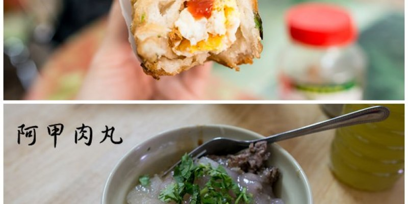 [南投。埔里] 超級好味的鹹油條 & 一丸二吃阿甲肉丸