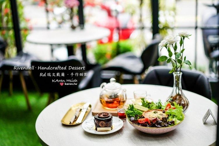 甜點 | 台中西屯區 | Rivendell・Handcrafted Dessert 瑞文戴爾手作甜點。氛圍唯美花草玻璃屋,舒放心情好療癒