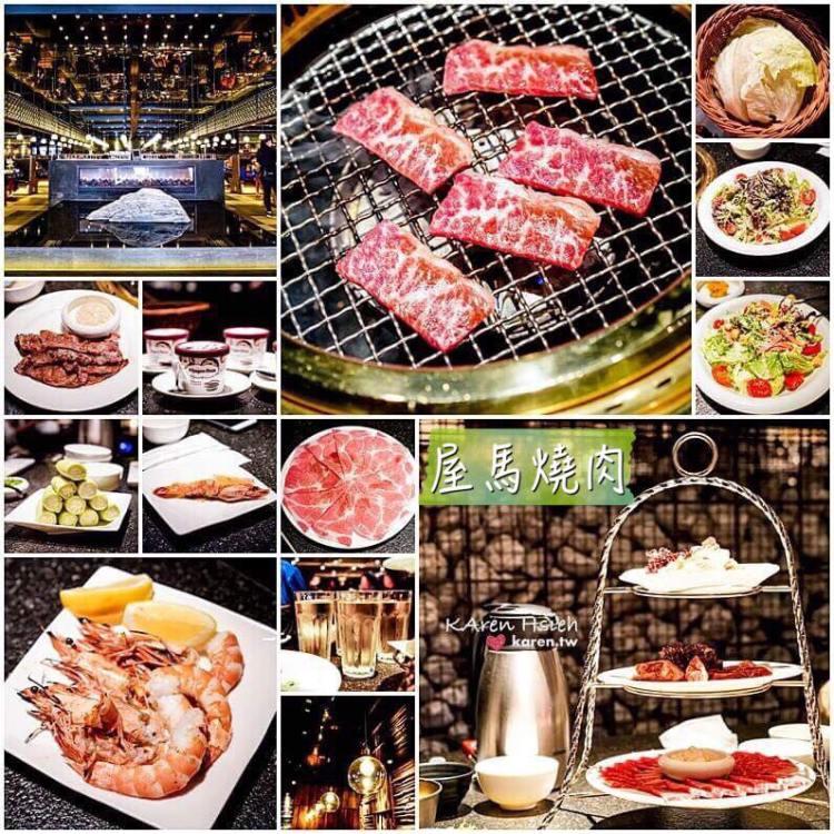 日式燒肉 | 台中西屯區 | 屋馬燒肉,肉質新鮮、服務令人印象深刻,有完整菜單 (國安店)