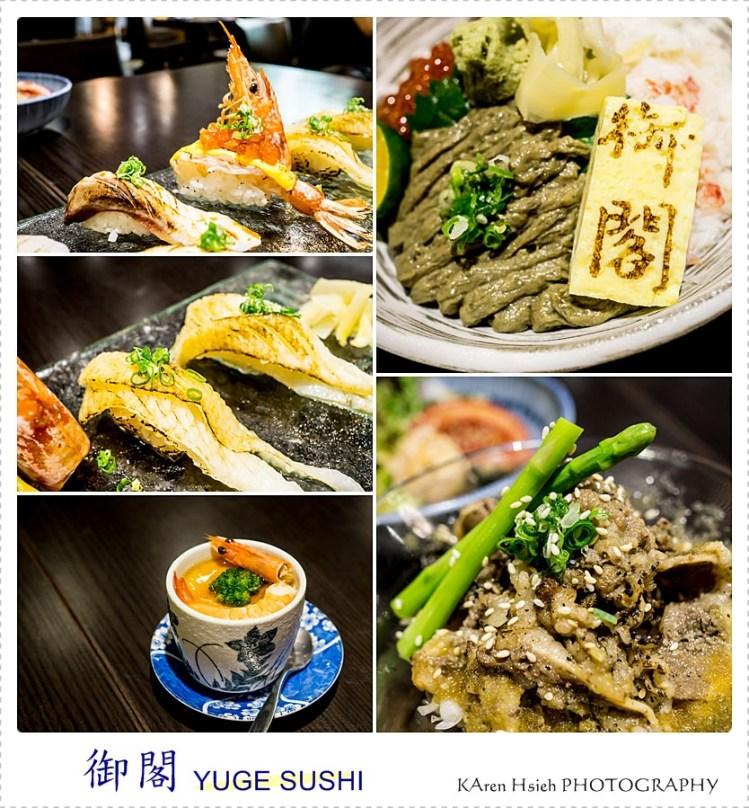 日式料理 | 台中北屯區 | 御閣手作すし
