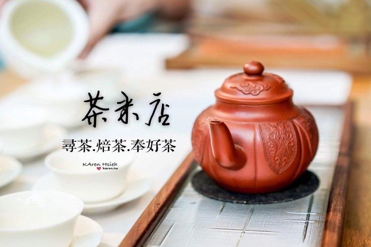 茶米店   奉上一杯堅持、安心的好茶~臺中國家歌劇院店