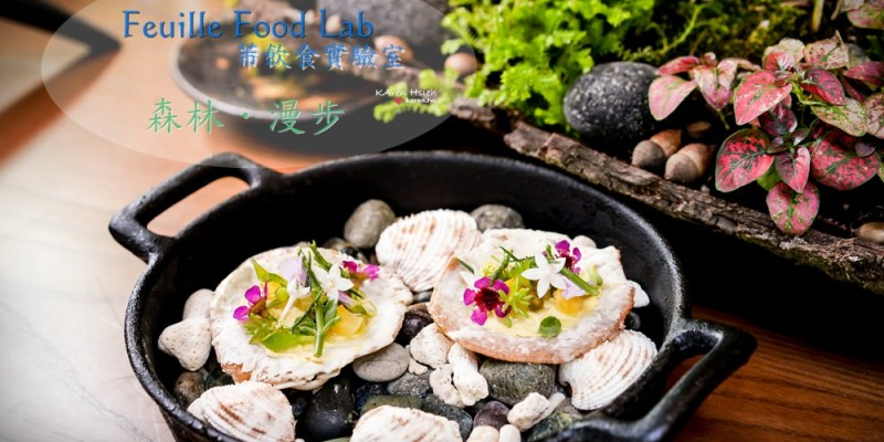 Feuille飲食實驗室 | 詩篇般的夢幻料理,走進森林與海,每道料理都是一幅耐人尋味的畫作