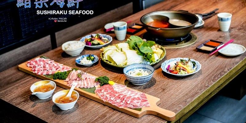 鮨樂海鮮   六大用餐主題,火鍋、燒烤、壽司、海鮮現炒。超划算雙人火鍋套餐,現切肉片肉質鮮美,適合愛吃優質肉的朋友