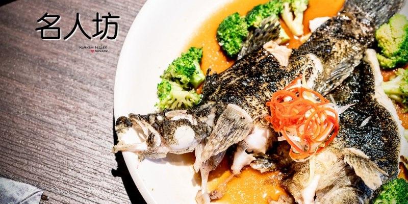 名人坊   香港米其林星級品牌名人坊高級粵菜餐廳