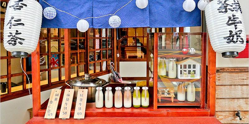 台中南屯下午茶/冰店 | 波屋 BORU BORU。新飲品糙米杏仁茶、抹茶牛乳、紅茶牛乳開賣啦!還有DIY日式碳烤糰子、蕨餅及刨冰好吃又有趣。