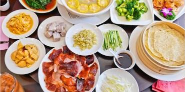 台中北區港式料理   狀元閣港式茶餐廳。片皮鴨好好味,菜色豐富、環境優質,相當適合尾牙、朋友及家庭聚餐的優質餐廳。