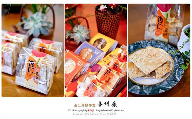★『試吃』【台中美食】台中伴手禮-杏仁薄餅創始店『喜利廉』仁情味禮盒