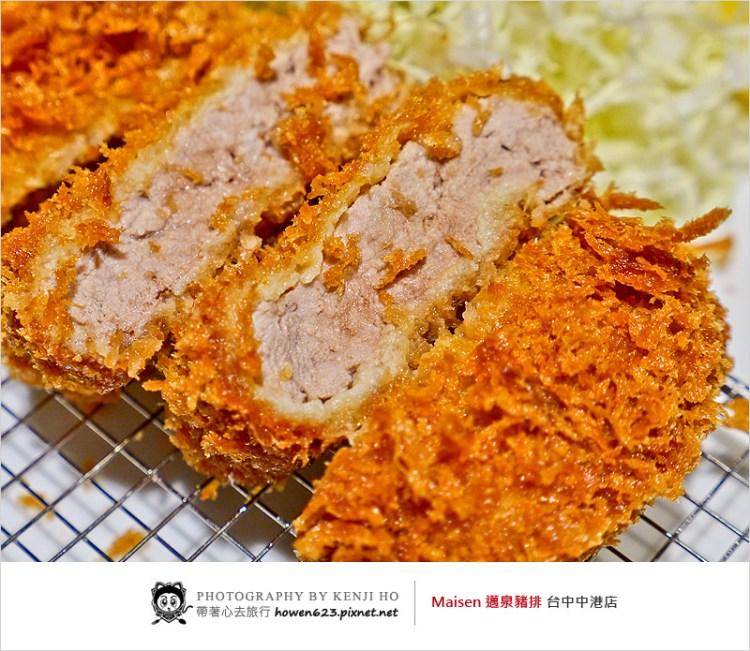 台中西屯豬排 | MAiSEN日本邁泉豬排(台中新光三越10樓)。來自日本鹿兒島產黑豬肉,纖細肉質、多肉汁好吃,全東京最美味的豬排。