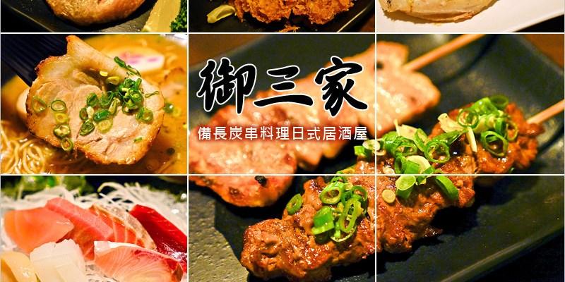 台中日本料理|御三家備長炭串料理-日式居酒屋。日本人開的店,精誠六街上環境氣氛優質的道地日式料理,串燒、炸物、烤物、拉麵都表現得不錯,餐點更是豐富多樣化。