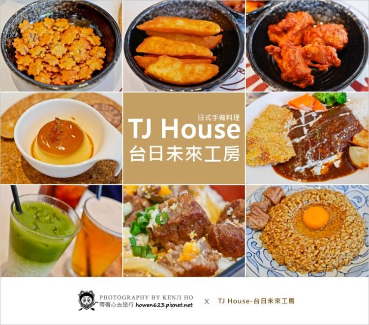 台中日式家庭料理   TJ House 台日未來工房-專賣下午茶套餐、好吃咖哩飯配料自己搭,更販售多種手做日式家庭餐點。Wifi免費用、日本漫畫任你看。