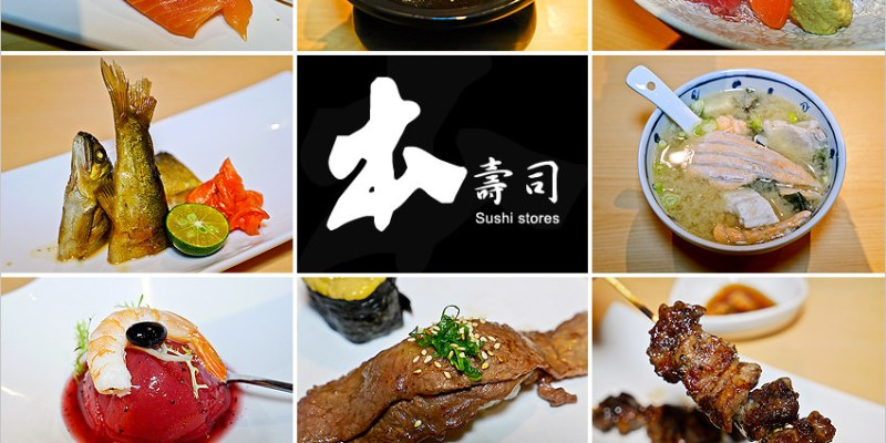 【台中北區握壽司】本壽司-用心手作、堅持新鮮,會讓你感動的日式料理店,超推會爆漿鮭魚親子 @帶著心去旅行 KENJI