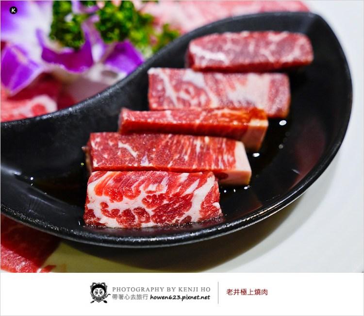 [台中燒肉店]再訪-老井極上燒肉(北屯區) @肉品食材依舊精緻美味,值得再訪的高級燒肉店