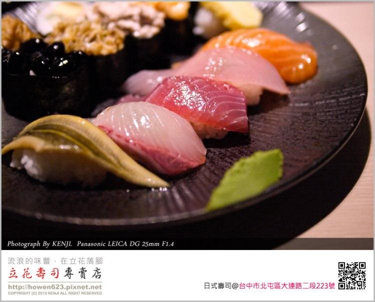 ★【台中美食】立花壽司專賣《流浪的味蕾,在立花落腳》@台中市北屯區大連路二段223號
