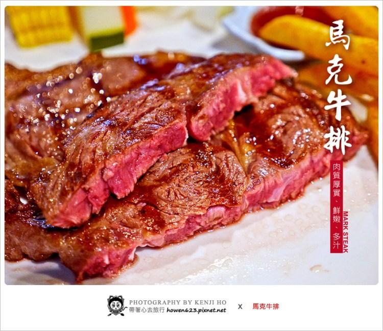 【台中美式牛排】馬克碳烤牛排館 MARK STEAK。肉質鮮嫩、厚實又多汁。凡點牛排類並升級套餐及贈海鮮總匯,有草蝦、干貝跟鮑魚哦!