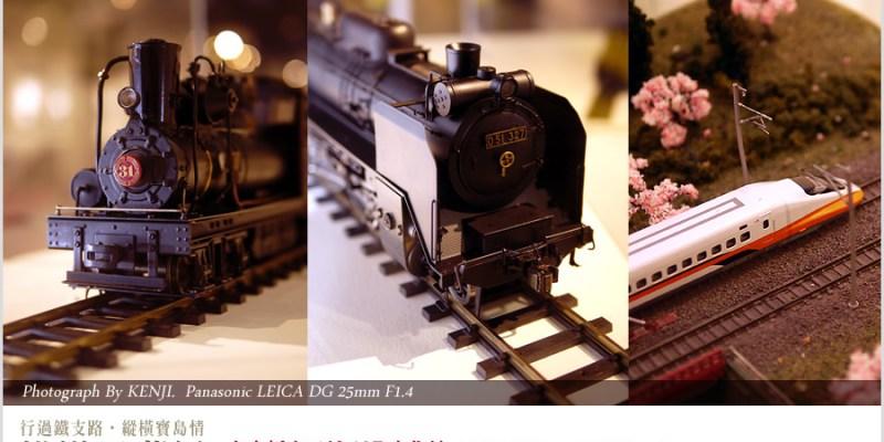 ★【中部旅遊】2013四月份台中新光三越鐵道風華展
