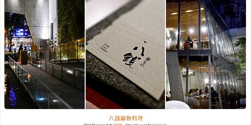 ★【台中美食】八錢鍋物料理-以清水模打造的火鍋專賣店 @台中市南屯區公益路二段25號