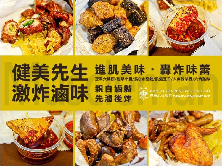 台中北區好吃滷味   健美先生激炸滷味   先滷後炸、特製辣醬新吃法,超推薦冠軍大腸頭,又酥又嫩又有咬勁。