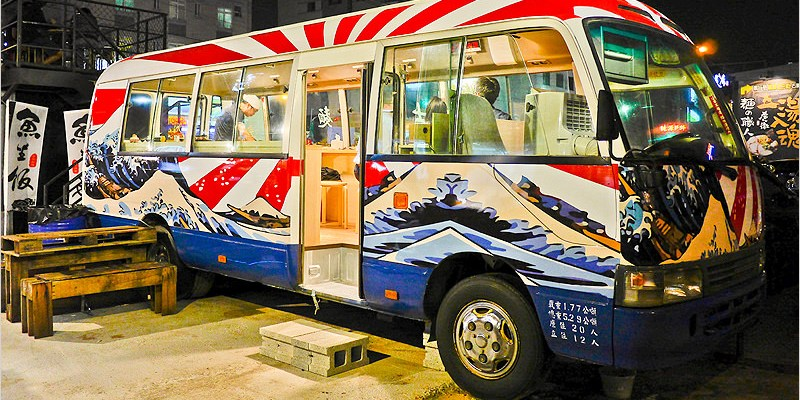 台中巴士拉麵   漁藏麵屋(逢甲店)。在巴士裡面吃拉麵,好吃好酷又有趣。