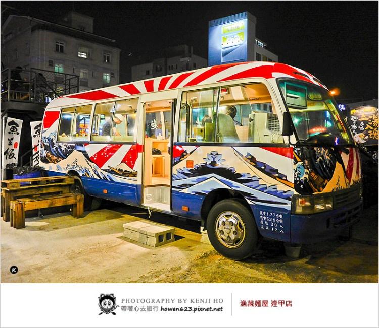 台中巴士拉麵 | 漁藏麵屋(逢甲店)。在巴士裡面吃拉麵,好吃好酷又有趣。