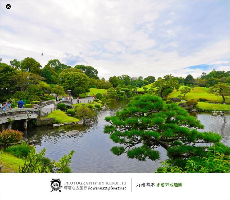 2016日本九州旅遊 | 水前寺成趣園。熊本縣的第一名園,桃山式池泉迴遊庭園,好山好水的美景散步超悠閒。