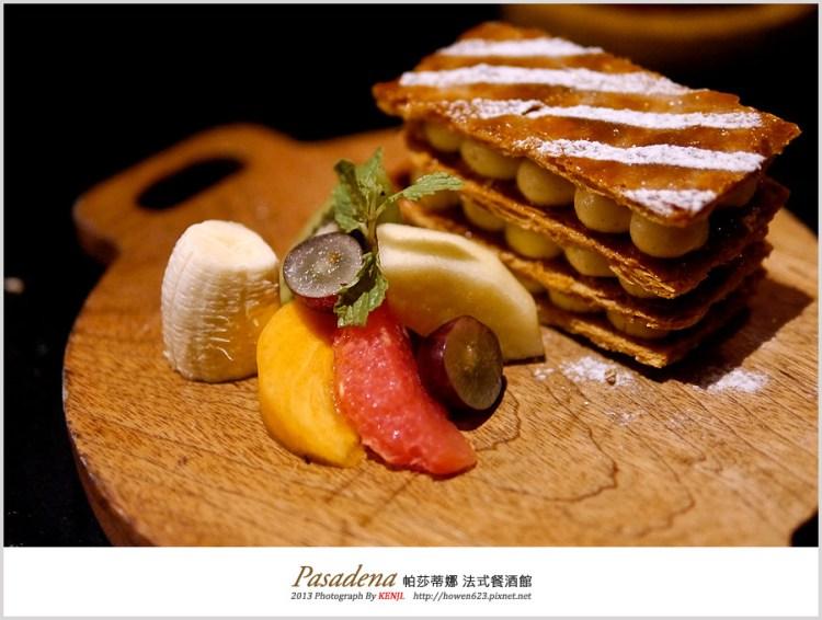 ★【高雄美食】精品級的美食享受-Pasadena Bouchon 帕莎蒂娜法式餐酒館 @高雄市苓雅區建國一路252號2樓