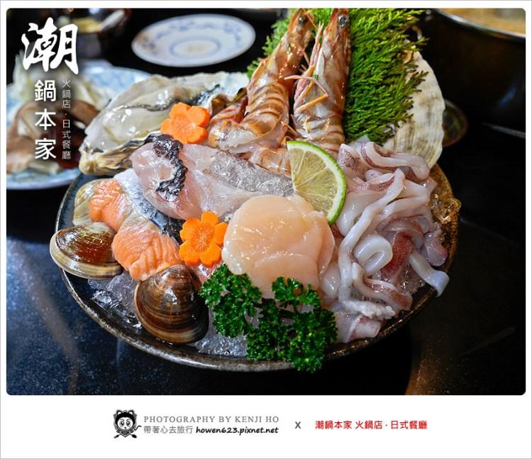 【台中火鍋店】潮鍋本家鍋物料理日式餐廳。3人同行(全面午間)單人鍋,即日起~104年9月30止半價優惠。份量多多的好吃火鍋。