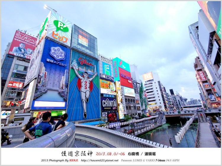 ★【國外旅遊】『日本旅遊』夏季關西之旅-漫遊京阪神 (DAY3-2) 心齋橋、道頓堀