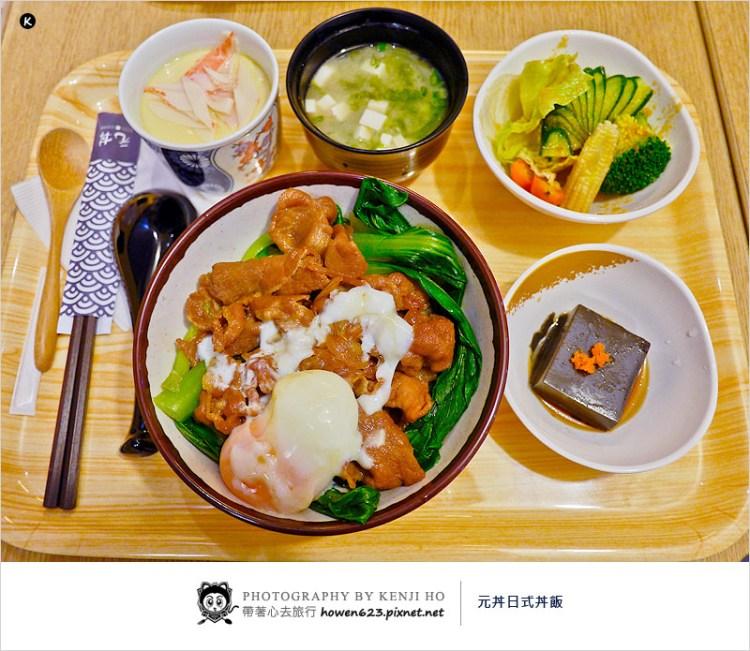 台中西區日式料理   元丼日式丼飯(廣三Sogo15F)。元手新品牌,日本一級主廚進駐,丼飯餐點升級成套餐CP值還不錯。