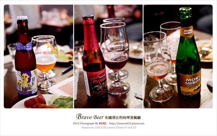 ★『邀約』【台中美食】Bravo Beer布娜飛比利時啤酒餐廳品酒會 @台中大遠百12樓