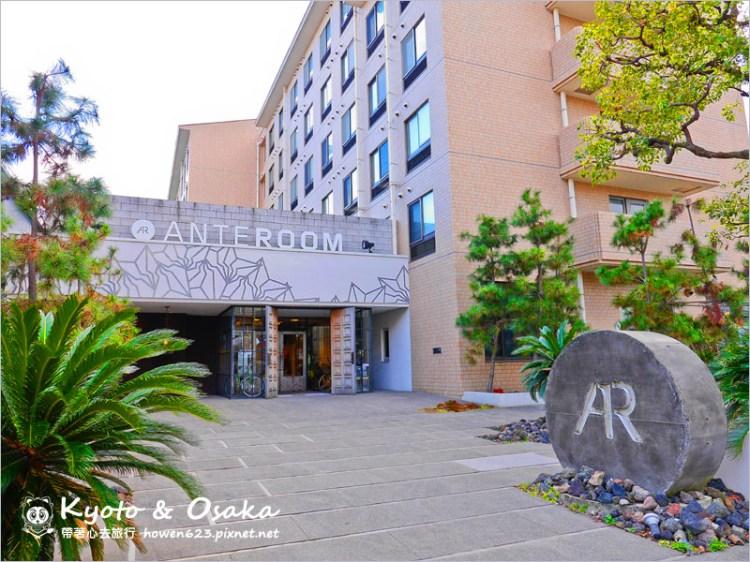 [京都住宿旅店]Hotel Anteroom Kyoto-充滿文青藝術風格的旅店 @早餐不同於一般飯店BUFFET,歐一係。