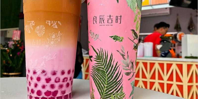 良辰吉時-茶飲專門店 | 台中健行店。藝人納豆開的店,文青派包裝,好喝的飲料店。