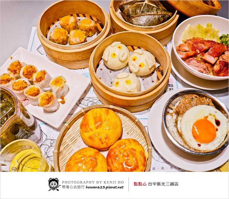 台中西屯港式料理 | 點點心(台中新光三越中港店)-超人氣的香港排隊美食進軍台中啦!會流鼻涕的豬流沙包,可愛又好吃!