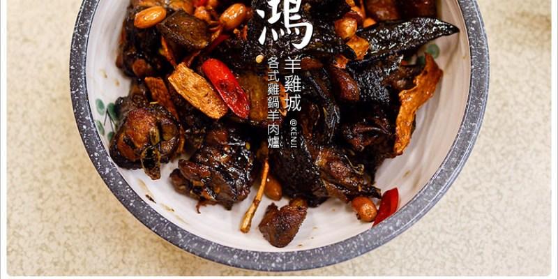 【台中羊肉爐】冠鴻羊雞城-傳統古法碳燒烘爐好吃清燉羊肉爐、薑爆烏骨雞、手工麵線 @台中市西區五權路29-3號