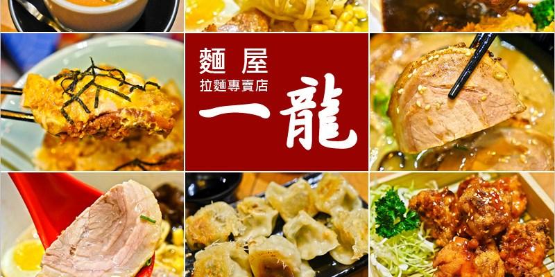 台中日式拉麵 | 麵屋一龍拉麵專門店。勤美商圈湯頭濃郁的好吃拉麵,還有販售煎餃、咖哩飯及各式日式料理。