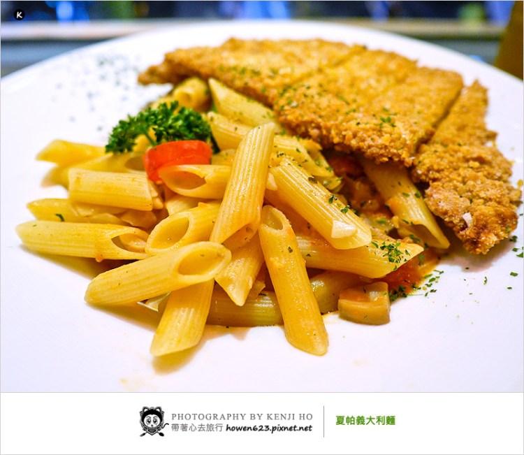 [台中義式餐廳]夏帕義大利麵、焗烤專賣。平價、餐點選擇豐富,炸物部分很不錯吃,環境優質的好餐廳 @來店加入店家Line生活圈即送炸物一份。