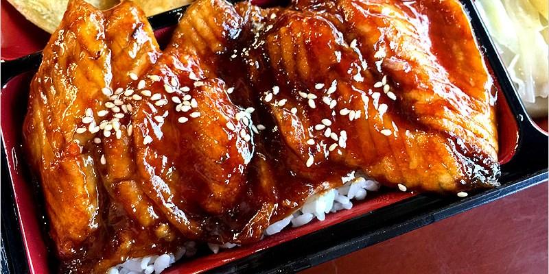 [台中便當店]炎の日式便當‧料理(英才路)。專賣丼飯、便當、現炒、烤物 @蒲燒魚腹軟嫩、醬料偏重口味還不錯吃。