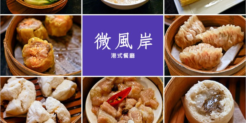 [台中港式料理]微風岸港式餐廳(台中忠明館),口味好吃、份量又多、價格也不貴。@承億文旅旗下的餐飲品牌。