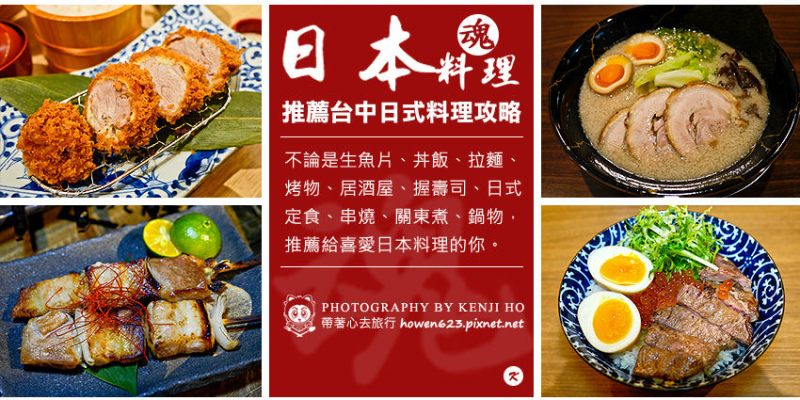 【台中日式餐廳懶人包】各式日本料理、生魚片、丼飯、拉麵、烤物、居酒屋、握壽司、日式定食、串燒 (持續更新中)