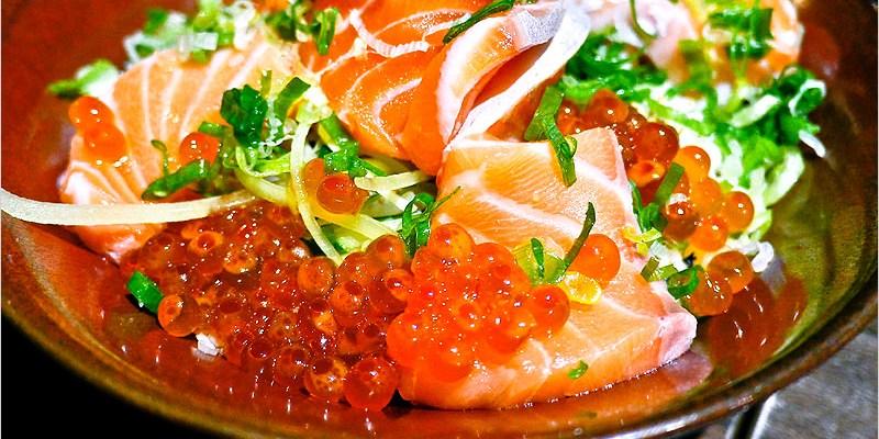 台中日式料理 | 羽笠食事處(南屯區) | 食材豐富、新鮮好吃,CP值頗高的丼飯專賣店。