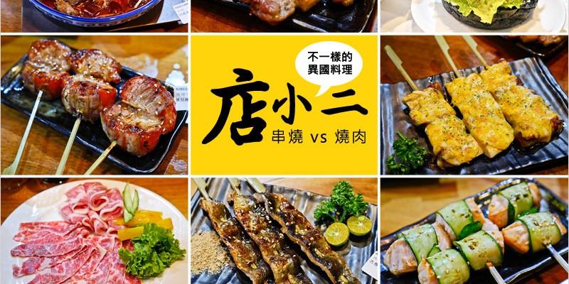 店小二串燒vs燒肉 (台中忠明店)   顛覆傳統的異國料理燒烤店,餐點豐富多樣化,中國風裝潢,COSPLAY好有趣!