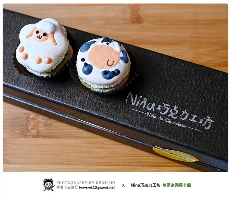 【南投清境宅配甜點】Nina妮娜巧克力工坊。夢幻甜點-草原系列.牛羊造型馬卡龍。香濃日式抹茶餡料好好吃。