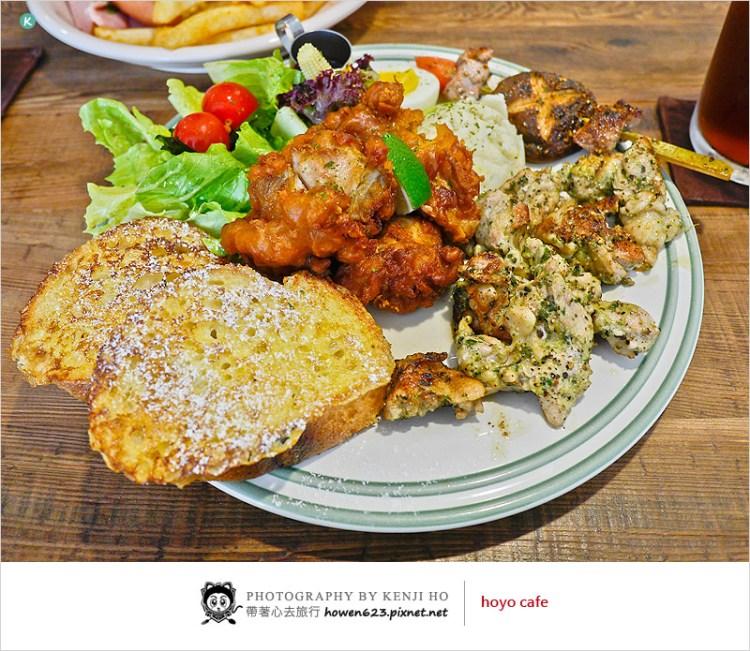 台中西區早午餐   Hoyo Cafe-老宅變身咖啡館,豐盛份量多多的國王早餐超推薦,飽餐一頓元氣滿滿一整天,美術館周邊值得推薦的早午餐店。