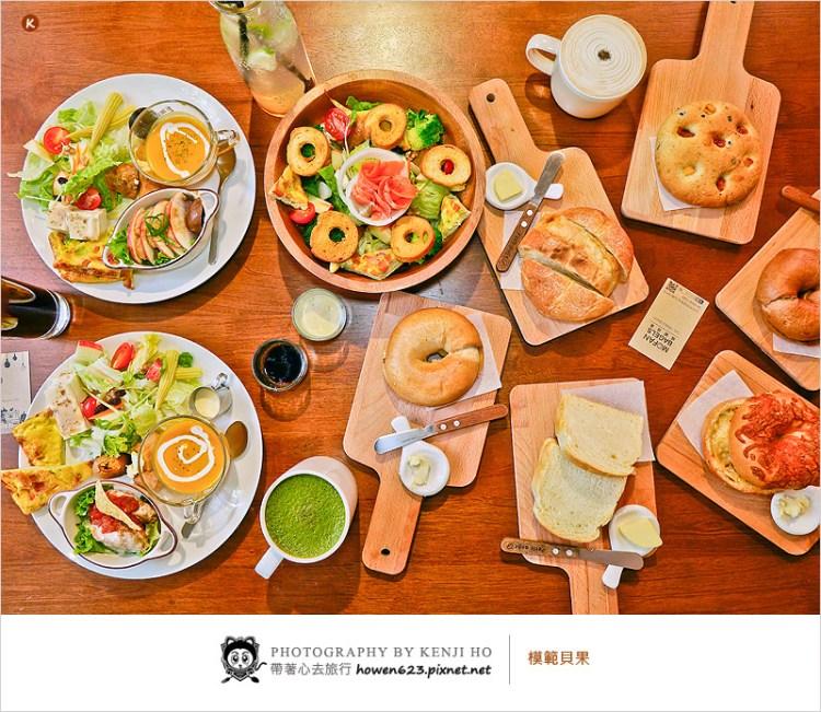 台中西區輕食早午餐 | 模範貝果-超優的豐盛套餐真的很澎湃,販售多款好吃口味貝果,文青派會喜愛的老宅餐廳。