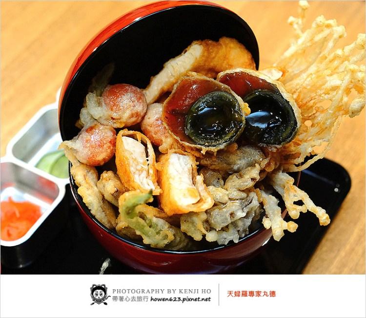 台中西區日式炸物 | 天婦羅專家丸德(華美街)。客製化天婦羅丼,滿到炸裂的視覺及味覺雙重享受,100%日本人來台灣開的店。