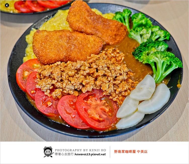 台中日式咖哩飯 | 野島家咖哩(中美店)。新產品上市囉!自己的咖哩飯自己來搭配,高CP值、便宜大份量,皮老闆+炒明治+炸魚排+紅酒牛肉怎麼搭都好吃。